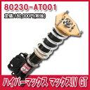 [送料無料][在庫有り]HKS(エッチ・ケー・エス)HIPERMAX MAX IV GT ハイパーマックス マックスIV GT 86/BRZ 品番:80230-...
