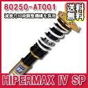 [送料無料][メーカー取寄せ]HKS(エッチ・ケー・エス)HIPERMAX IV SP / ハイパーマックス4 SP 品番:80250-AT001