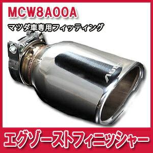 [メーカー取り寄せ]AutoExe (オートエグゼ)Exhaust Finisher / エグゾーストフィニッシャー 品番:MCW8A00A