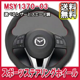 [厂商订购]AutoExe(otoeguze)Sports Steering Wheel体育驾驶盘货号:MSY1370-03