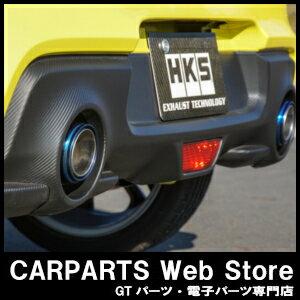 [数量限定][送料無料][在庫有り]HKS(エッチ・ケー・エス)LEGAMAX Premium + HIPERMAX MAX IV GT スイフトスポーツ(SWIFT SPORT) ZC33S用品番:33010-AS002V ※北海道・離島については送料別料金となります