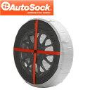 [日本向け正規品]Autosock(オートソック) かぶせるだけで簡単! 軽自動車用布製タイヤすべり止め チェーン規制対応品 品番:Y13