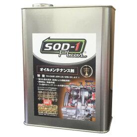 D1ケミカル(ディーワンケミカル)オイル添加剤SOD-1 PLUS(エスオーディーワン プラス) 4L缶