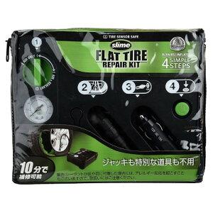 SLIME(スライム) パンク修理キット フラットタイヤリペアキット(新型オートマチックタイプ)
