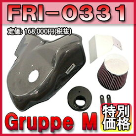 [メーカー取り寄せ]Gruppe M(グループM)RAM AIR SYSTEM / ラムエアシステム 品番:FRI-0331 ※北海道・沖縄・離島については送料別料金となる場合があります