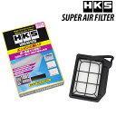 [メーカー取り寄せ]HKS(エッチ・ケー・エス)SUPER AIR FILTER スーパーエアフィルター 品番:70017-AN104