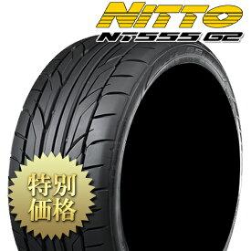 [在庫有り]NITTO (ニットー)NT555 G2 サイズ: 225/40R18