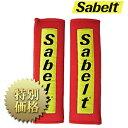 [メーカー取り寄せ]sabelt(サベルト)ショルダーパッド 50mm レッド(2インチ)品番:450040