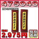 [メーカー取り寄せ]sabelt(サベルト)ショルダーパッド 75mm 品番:475040