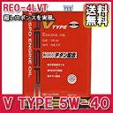 [送料無料][メーカー取り寄せ]RESPO (レスポ)V TYPE 5W-40 4L/6缶セット 品番:REO-4LVT