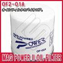 [メーカー取り寄せ]POWER ENTERPRISE(パワーエンタープライズ)MAG POWER II OIL FILTER マグパワー2 オイルフィルター 品...