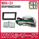 [送料無料][メーカー取り寄せ]Beat-Sonic(ビートソニック)MVAシリーズ 品番:MVA-31