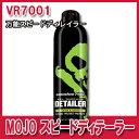 [在庫有り][送料無料]voodoo ride(ブードゥーライド)MOJO スピードディテーラー 品番:VR7001