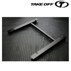 TAKEOFF(テイクオフ)LOW POSI KUN / ローポジくん 品番: RPK0011