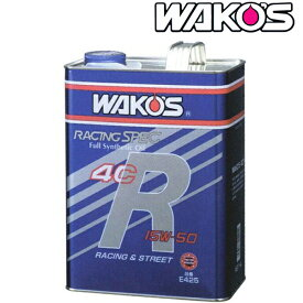 WAKO'S(ワコーズ)4CR 15W-50 4L缶/ フォーシーアール 品番:E425