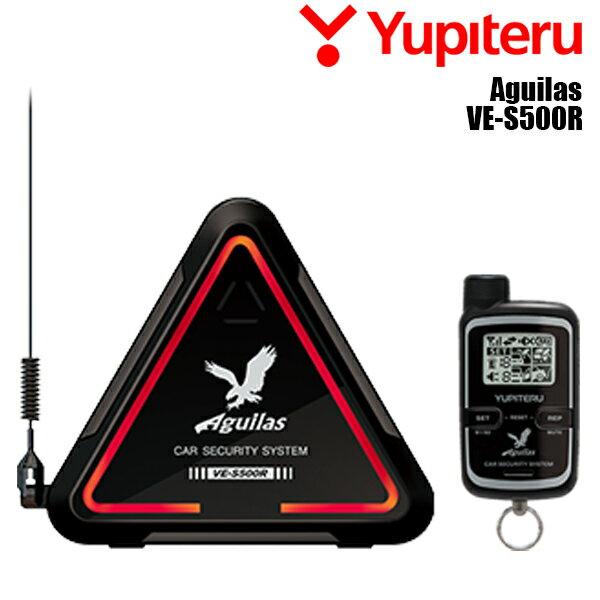 [在庫有り]YUPITERU(ユピテル)カーセキュリティシステム VE-S500R