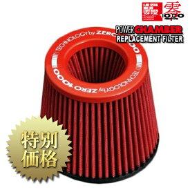 [在庫有り]ZERO1000(零1000)パワーチャンバー交換用フィルター 品番:901-A014