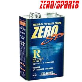 ZERO SPORTS(ゼロ スポーツ)ZERO SP エンジンオイル チタニウムR 10W50 4.5L缶 品番:0826011
