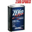 ZERO SPORTS(ゼロ スポーツ)ZERO SP チタニウムギアオイル 80W110 1L缶 品番:0827014