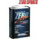 ZERO SPORTS(ゼロ スポーツ)ZERO SP チタニウムギアオイル 75W90 1L缶 品番:0827013