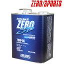 ZERO SPORTS(ゼロ スポーツ)ZERO SP エステライズギアオイル 75W-85 2.5L缶 品番:0827022