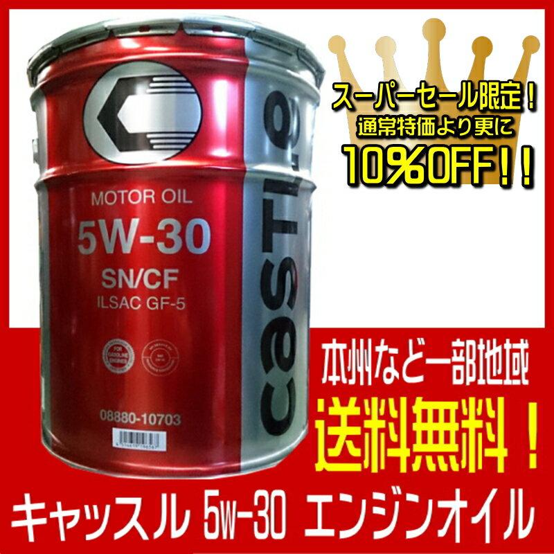 SS限定!10%OFF!!キャッスル エンジンオイル 5w30 トヨタブランド TACTI SN/CF 20L 一部地域送料無料 同送不可