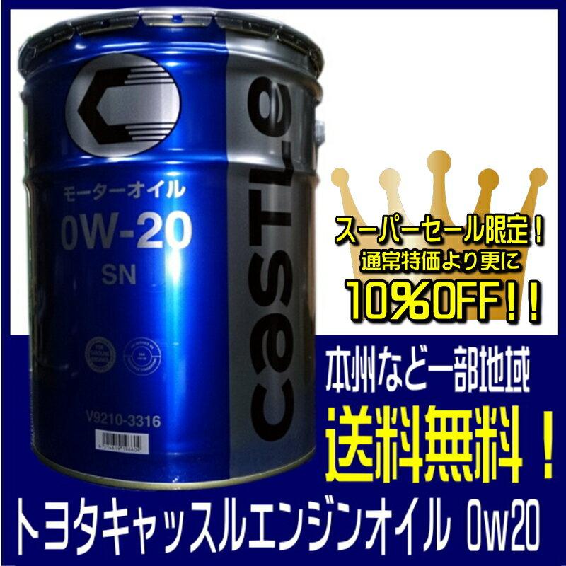 SS限定!10%OFF!! 0W20 キヤッスル エンジンオイル 20L トヨタブランド TACTI SN 一部地域送料無料 同送不可