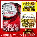SS限定10%OFF!0W20 トヨタ純正 エンジンオイル 20L 合成油 SN 一部地域送料無料 キャッスル 同送不可