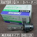HIDバルブ HIDバーナー ロービーム ハイビーム 純正タイプ 12V D4S DL10 RAYBRIG
