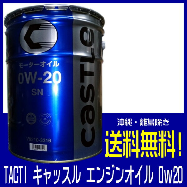 0W20 キヤッスル エンジンオイル 20L トヨタブランド TACTI SN 送料無料