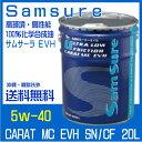 エステル化学合成油 エンジンオイル 5w40 サムサーラ Samsure EVH 20L SN/CF ロングドレン 送料無料