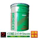 イスズ純正 ディーゼルエンジンオイル DH2 10w40 DPD対応 20L缶 一部地域送料無料 同送不可