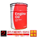 UDトラックス純正 ディーゼルエンジンオイル エクストラマルチ DH2 10w-30 20L ペール缶 送料無料 (沖縄・離島以外) …