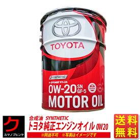 0W20 トヨタ純正 エンジンオイル 20L トヨタ 合成油 SN PLUS 一部地域送料無料 キャッスル 同送不可 車用品