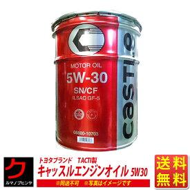 キャッスル エンジンオイル 5w30 20L トヨタブランド TACTI SN CF 一部地域送料無料 同送不可 車用品