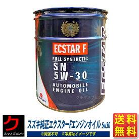 スズキ純正 エンジンオイル エクスターF 5W-30 SN 20L ECSTAR F 一部地域送料無料 同送不可