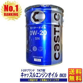 エンジンオイル 0W-20 20L キヤッスル 0W20 ペール缶 トヨタブランド TACTI タクティー SN 送料無料 (沖縄・離島以外) 同送不可
