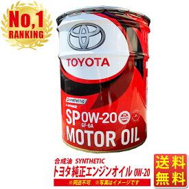 エンジンオイル トヨタ純正 0W-20 20L 0W20 ペール缶 トヨタ 合成油 SP 送料無料 (沖縄・離島以外) キャッスル 同送不可 車用品
