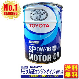 0W-16 エンジンオイル 20L トヨタ純正 0W16 ペール缶 SP トヨタ 送料無料 (沖縄・離島以外) 合成油 キャッスル 同送不可