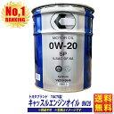 エンジンオイル 0W-20 20L キヤッスル 0W20 ペール缶 トヨタブランド TACTI タクティー SP 送料無料 (沖縄・離島以外)…