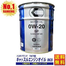 エンジンオイル 0W-20 20L キヤッスル 0W20 ペール缶 トヨタブランド TACTI タクティー SP 送料無料 (沖縄・離島以外) 同送不可