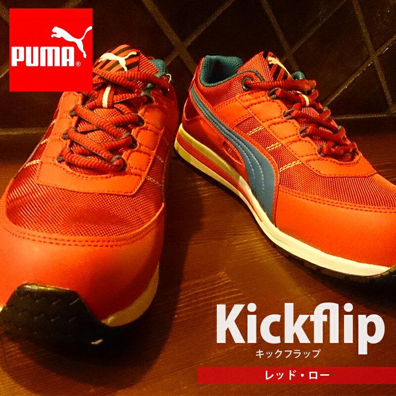 PUMA プーマ セーフティシューズ 安全靴 作業靴 Kickflip キックフリップ レッド・ロー 一部地域送料無料
