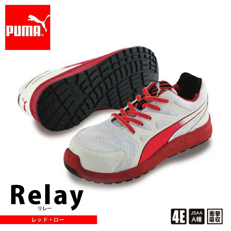 PUMA 安全靴 プーマ セーフティシューズ 作業靴 メンズ Relay Red Low リレー レッド 一部地域送料無料