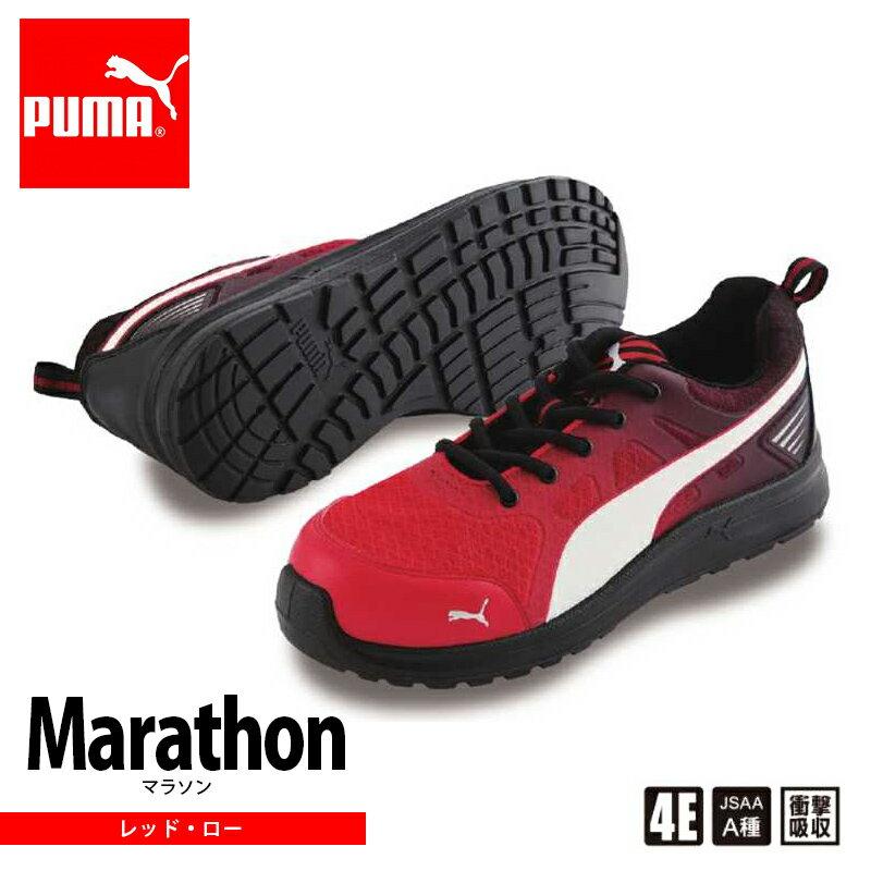 PUMA 安全靴 プーマ セーフティシューズ 作業靴 メンズ Marathon Red Low マラソン レッド 一部地域送料無料