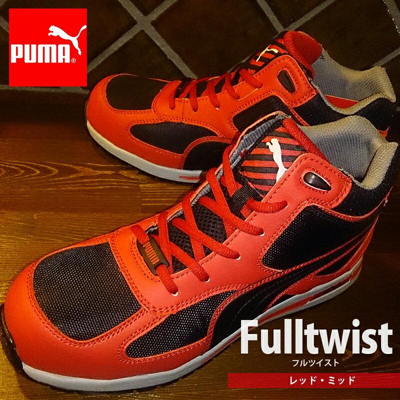 PUMA プーマ セーフティシューズ 安全靴 作業靴 Fulltwist フルツイスト レッド・ミッド 一部地域送料無料