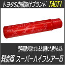 TACTI/タクティー 発炎筒 スーパーハイフレアー5