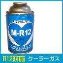 R12対応クーラーガス R12対応フロン