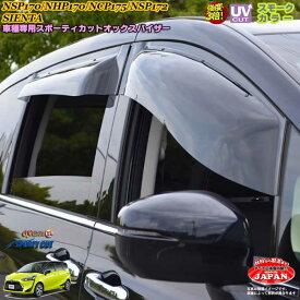 トヨタ NSP170・NHP170・NCP175・NSP172 シエンタフロント用 OXバイザー オックスバイザー スポーティーカット ドアサイドバイザー UVカットバイザーC-HR外装パーツ C-HRカスタムパーツ