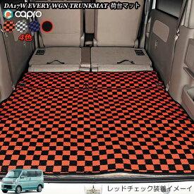 スズキ DA17W エブリィワゴン トランクマット フロアマット1枚セット 内装パーツ カーマット 17エブリィ カスタムパーツ
