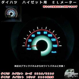 ダイハツ ハイゼットカーゴ ハイゼットトラック用 ELメーター計器系 2パター ドレスアップ ハイゼット内装パーツ ハイゼットカスタムパーツ